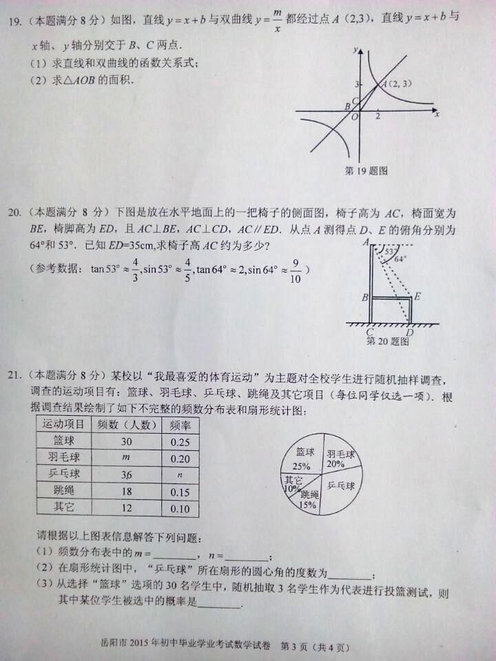 2015年湖南岳阳中考数学试卷(图片版)