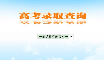 2015陕西招生考试信息网录取动态查询入口_陕