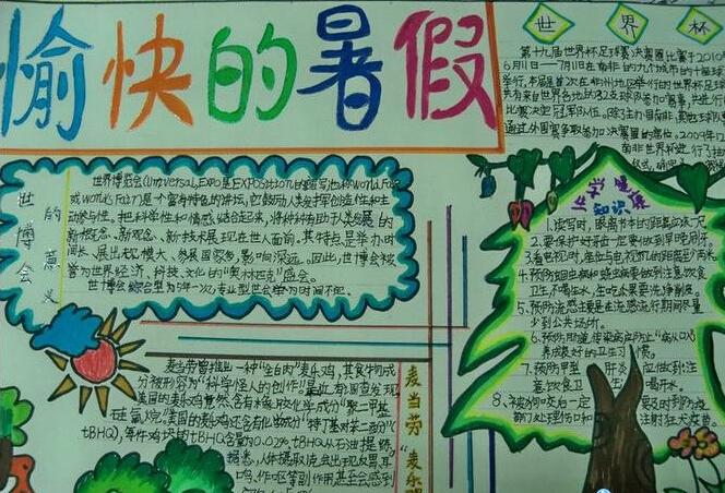 小学生快乐暑假_有关小学生快乐暑假手抄报设计快乐暑假中国