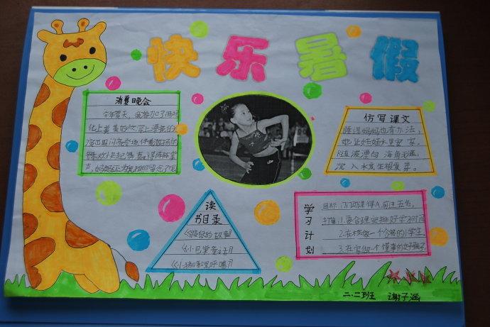 小学生快乐暑假_小学生三年级暑假手抄报快乐的暑假生活中国