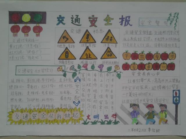 小学生暑假交通安全报_小学生手抄报_精品学习网
