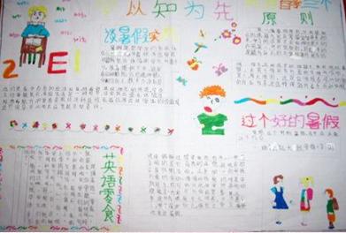2015小学生暑假假期手抄报
