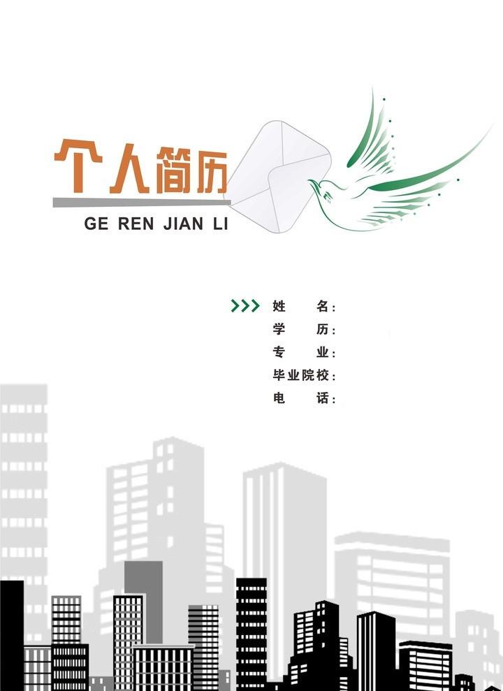 平面设计专业大学生简历封面