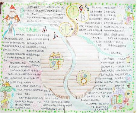 小学生手抄报快乐暑假:暑假里的趣事
