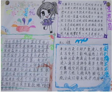 暑假语文手抄报内容:读书
