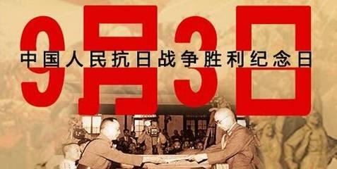 抗战胜利70周年思想汇报