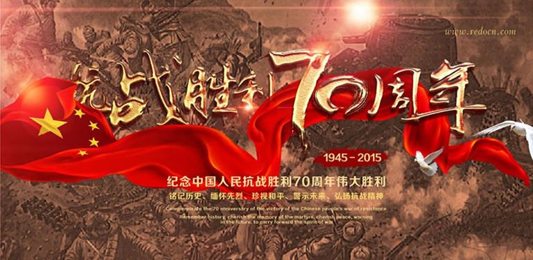 抗战胜利70周年纪念活动策划