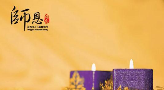 教师节微信感恩祝福语参考