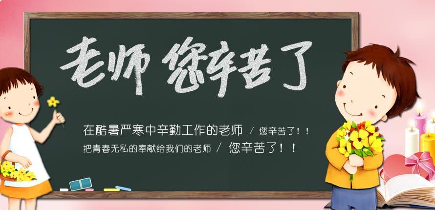 2015年教师节微信祝福短语大全