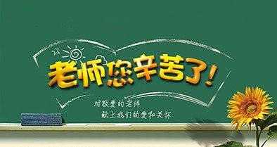 教师节:感念师恩!