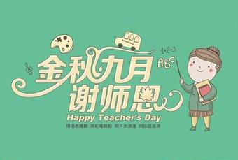 中学生教师节演讲稿