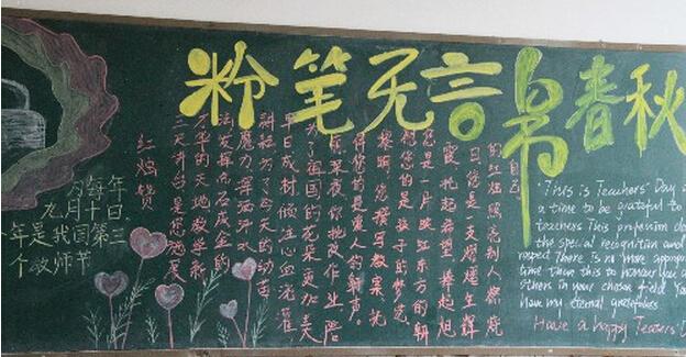 2015教师节黑板报图片:粉笔无言写春秋