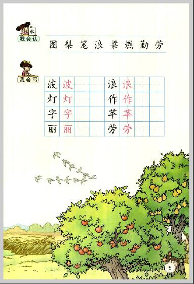 人教版二年级上册语文秋天的图画课文及生字