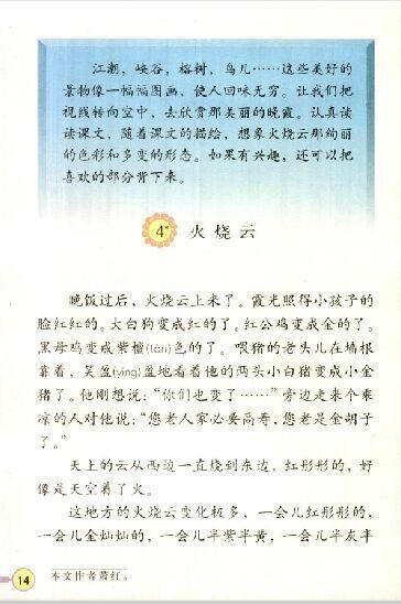 小学四年级上册语文火烧云课文