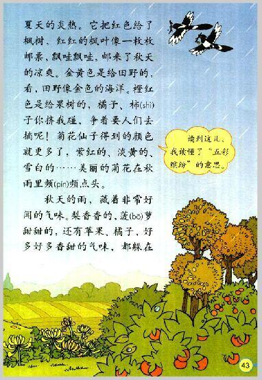 小学三年级上册3单元语文秋天的雨课文