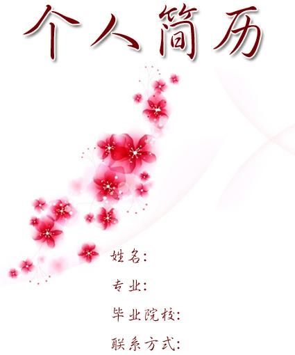 2015护理专业大学生简历封面