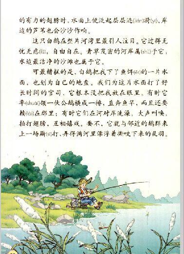 人教版小学四年级语文上册4单元白公鹅电子课文