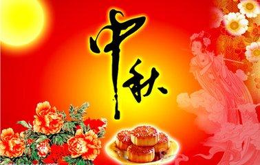 2015年经典中秋节搞笑祝福语大全