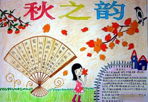 三年级秋游的手抄报 秋之韵图片