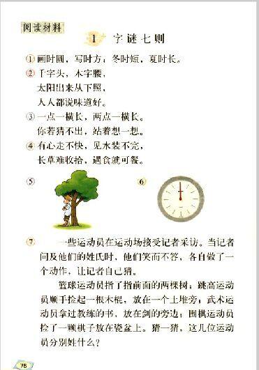 2015小学五年级上册语文5单元字谜7则课文