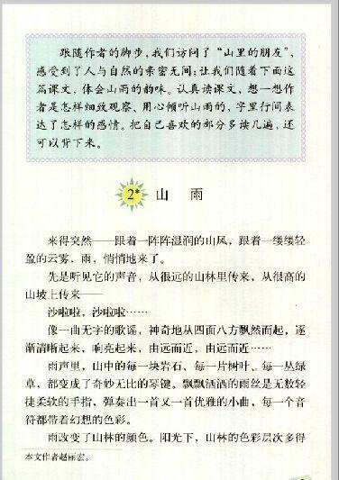 小学六年级上册语文1单元山雨电子课本人教版
