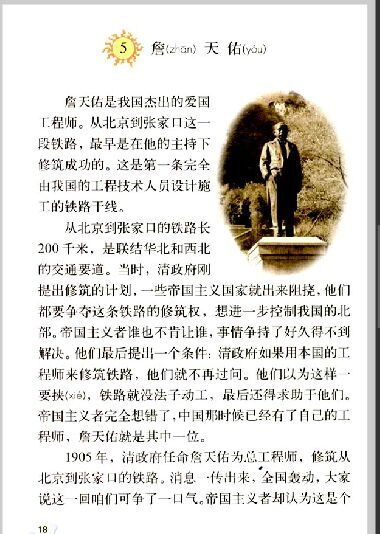 小学六年级上册语文2单元詹天佑课文