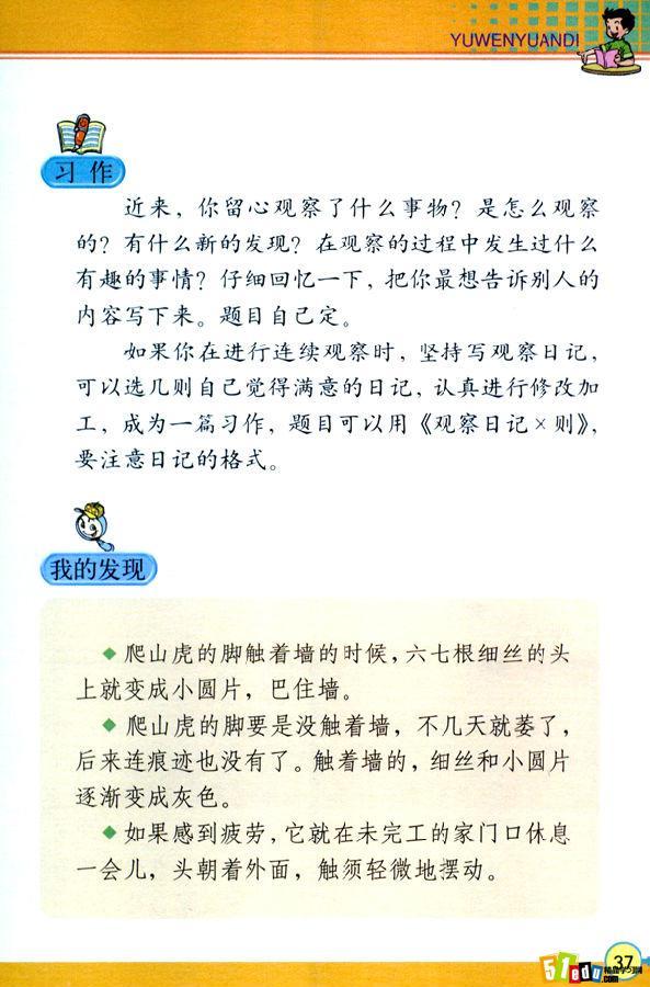 www.fz173.com_四年级观察作文绿豆发芽了。
