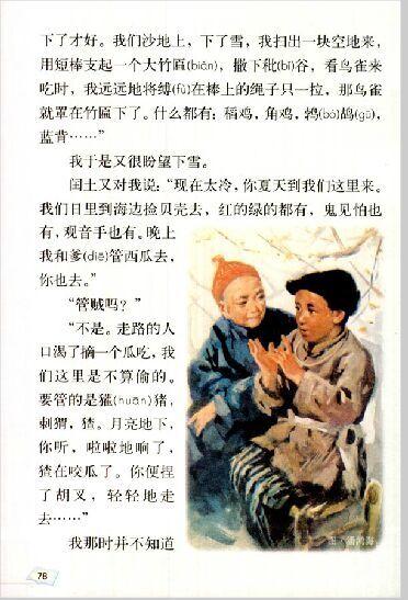 上册语文5单元少年闰土电子课本
