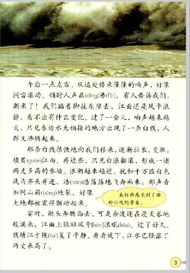 小学四年级上册语文观潮课文