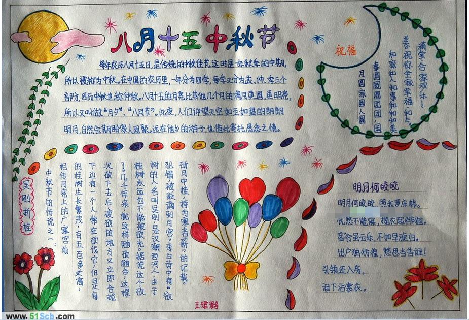 中秋节手抄报资料 庆中秋,迎国庆图片
