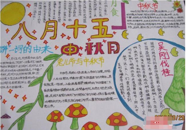 中秋节手抄报版面设计:八月十五思乡夜