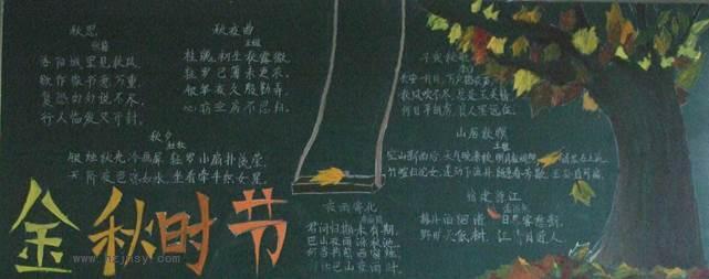 关于秋天的黑板报:金秋
