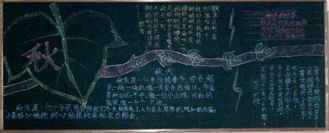 小学生关于秋天的黑板报