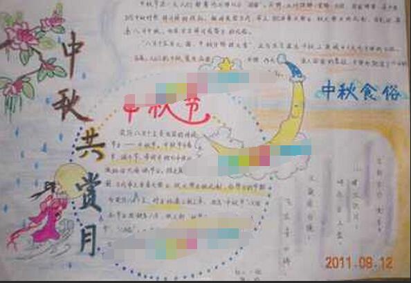 中秋节手抄报素材:中秋共赏月