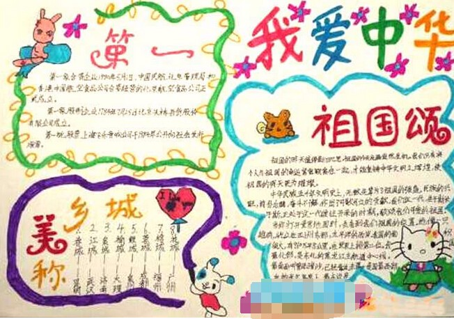 十月一日国庆节手抄报 我爱中华 祖国颂