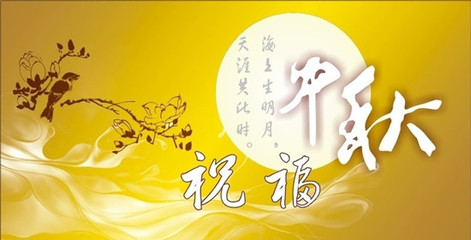 2015年给老师的中秋节祝福词集锦
