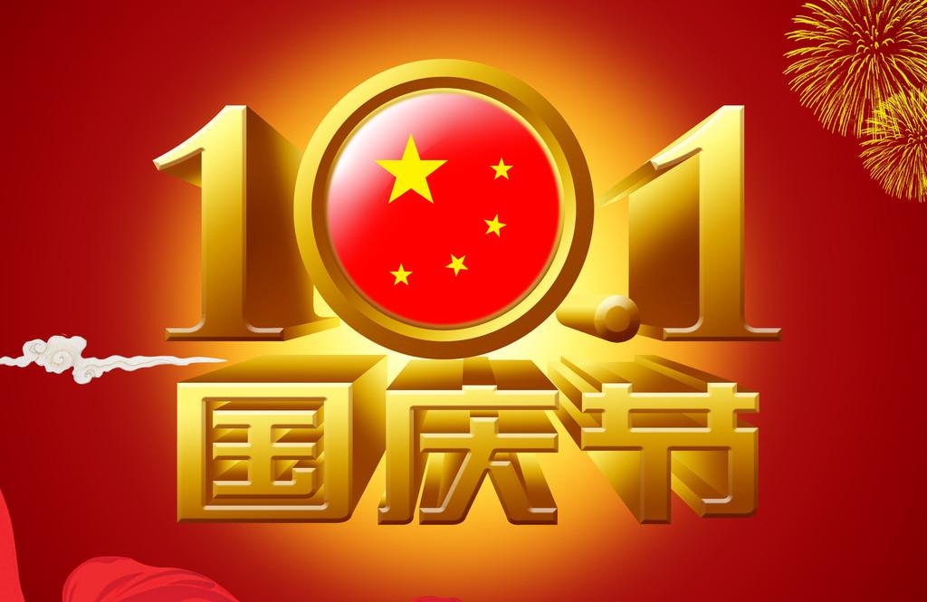 十一国庆节活动方案