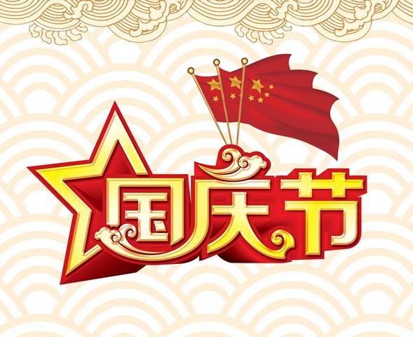 庆祝十一国庆文艺汇演活动方案