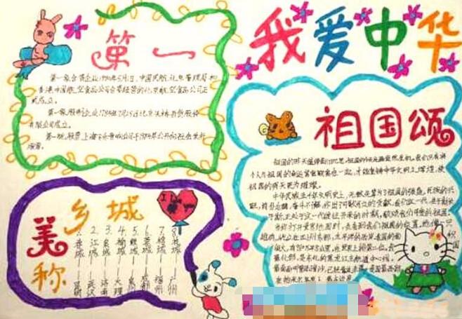 十一国庆节手抄报图片:我爱中华
