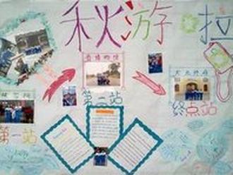 小学生秋游手抄报:秋游啦