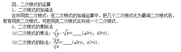 15初中数学二次根式知识点:二次根式的运算图片