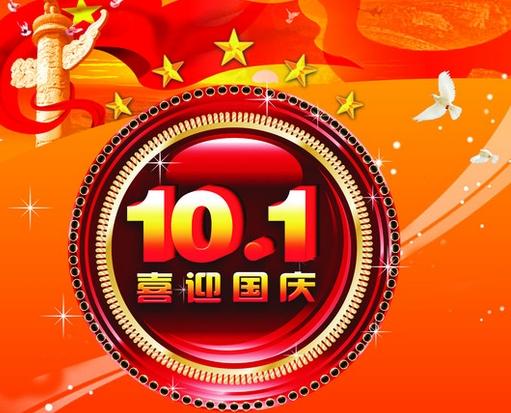 15年迎十一国庆节图片