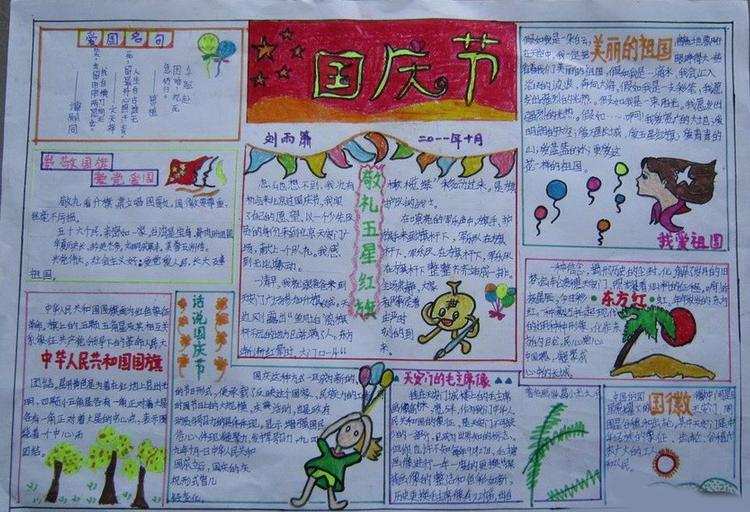 关于国庆节手抄报内容:国庆节