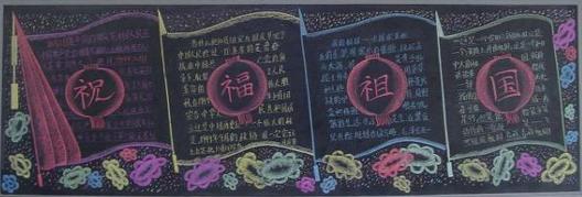 国庆节黑板报素材:祝福祖国