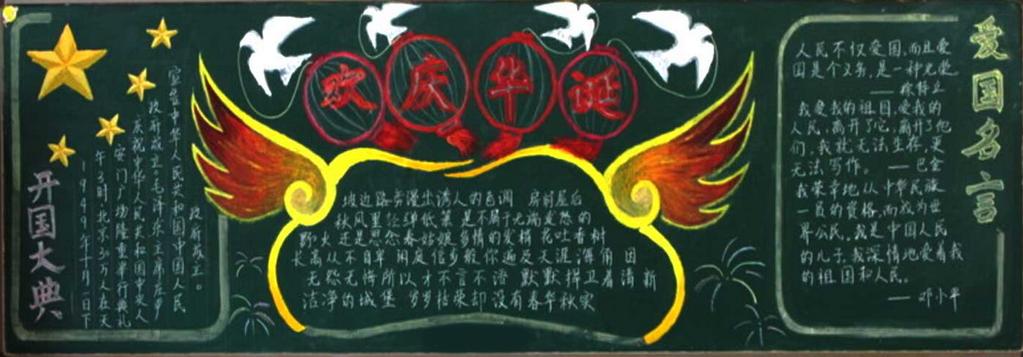 关于国庆节黑板报内容:欢庆华诞
