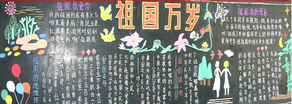国庆节黑板报:祖国万岁