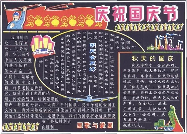 关于国庆节黑板报的素材:庆祝国庆节