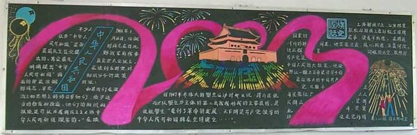 关于国庆节黑板报内容:庆祝国庆