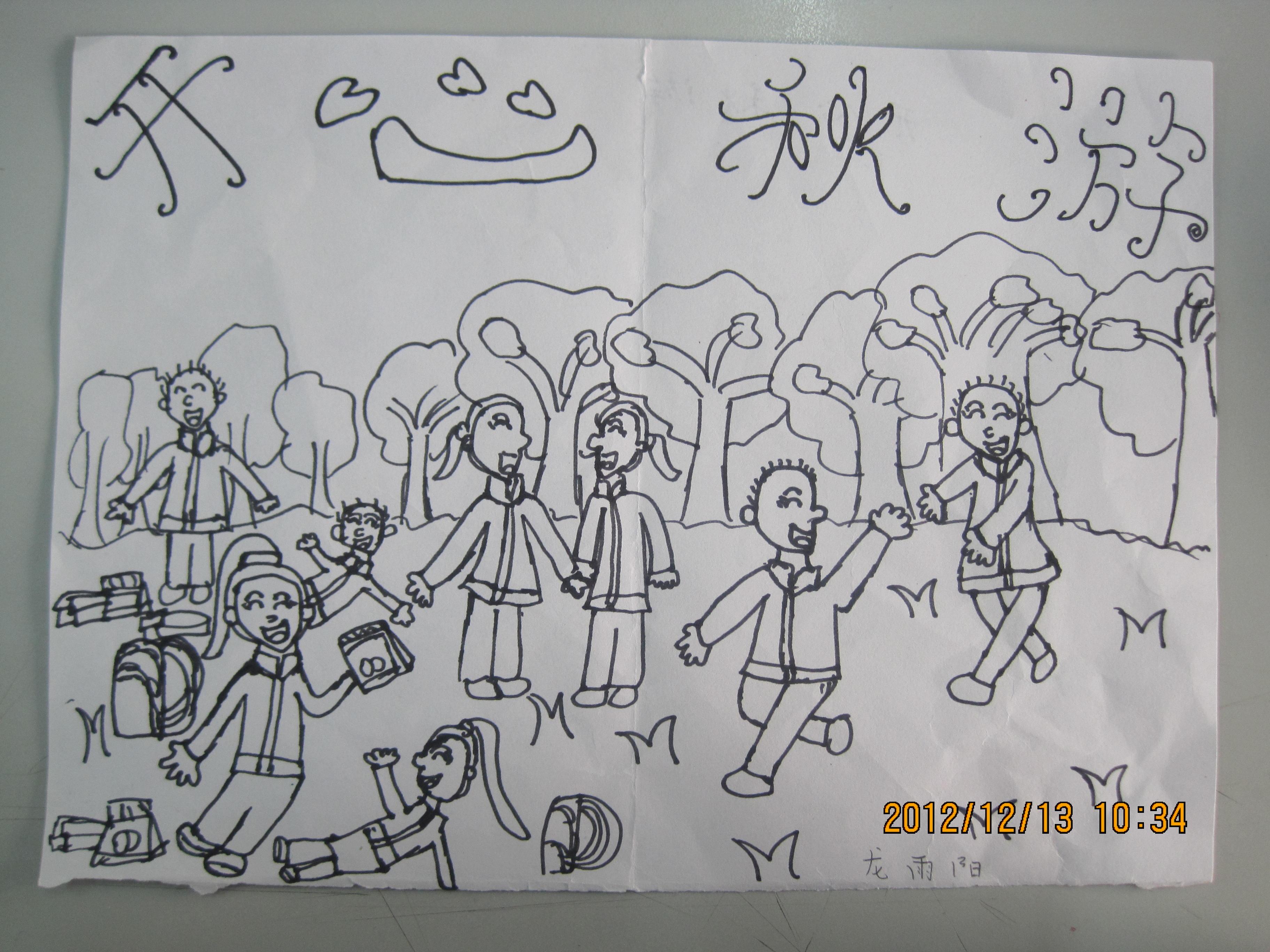 小学生秋游简笔画图片