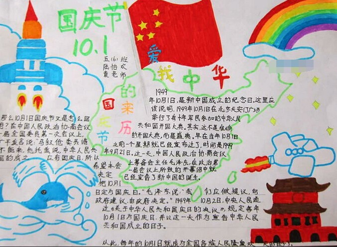 国庆节手抄报内容 十月一日国庆节